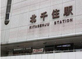 東武線、日比谷線の北千住駅から商店街を抜けて、徒歩5分の場所にあります。